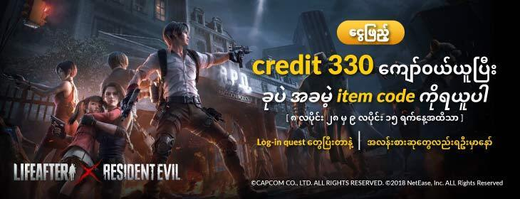 LifeAfter Promo Code