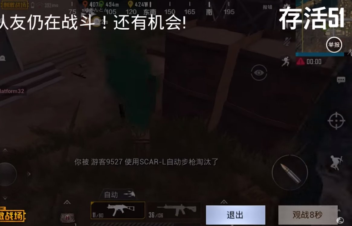 PUBG Mobile dan PC